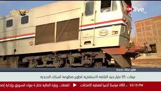 وزير النقل: 55 مليار جنيه التكلفة الاستثمارية لتطوير منظومة السكك الحديدية