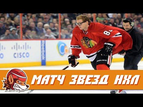Матч всех звёзд НХЛ: Самые яркие моменты звёздных уик-эндов