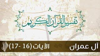 سورة آل عمران 5  تفسير الآيات(16-17) - د.محمد خير الشعال