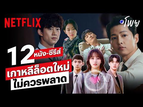 12 หนังซีรีส์เกาหลีมาใหม่ ไม่ควรพลาด! | โพย Netflix | Netflix