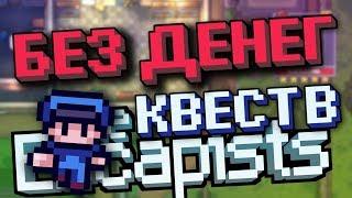 БЕЗ ДЕНЕГ - КВЕСТ В THE ESCAPISTS