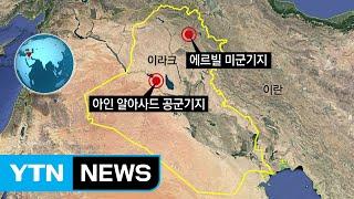 [더뉴스-더인터뷰] 이란, 미군 기지 타격...전면전 위기 고조 / YTN