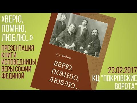 23 февраля Презентация книги Верю помню люблю - Varighed: 1:57:55.