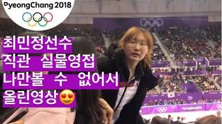 (밀착취재)최민정 선수 직관! World ranking 1! Choi minjeong