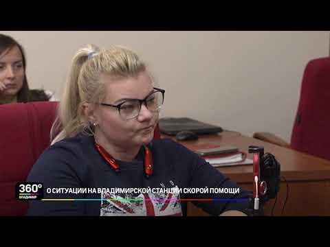 О ситуации на Владимирской станции скорой помощи