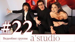 A'Studio и promo-день «Жары» в Vegas Крокус Сити.