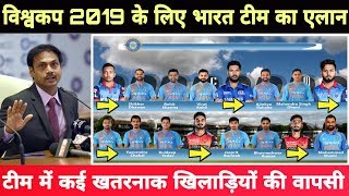 BCCI Announce India 15 Members Team Squad For World Cup 2019 | ICC World Cup 2019 India Squad
