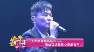王太利獲獎最佳音樂人 張信哲透露重心還是音樂