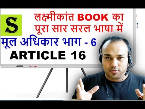 मूल अधिकार भाग-6 || FUNDAMENTAL RIGHTS | CH.7 | INDIAN POLITY BY LAXMIKANT UPSC IAS PCS SSC SI exams