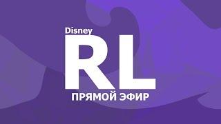 🔴Disney Russia Live - Прямая трансляция 24/7