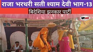 राजा भरथरी सती श्याम देवी भाग-13   Bidesiya  last part   bidesiya jhankar party dostpur