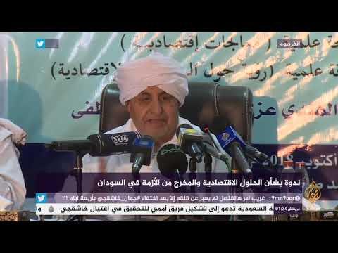 ندوة بشأن الحلول الاقتصادية والمخرج من الأزمة في السودان