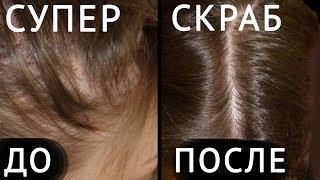 Вы будете в шоке Крутой эффект от скраба для волос Женщинам 50