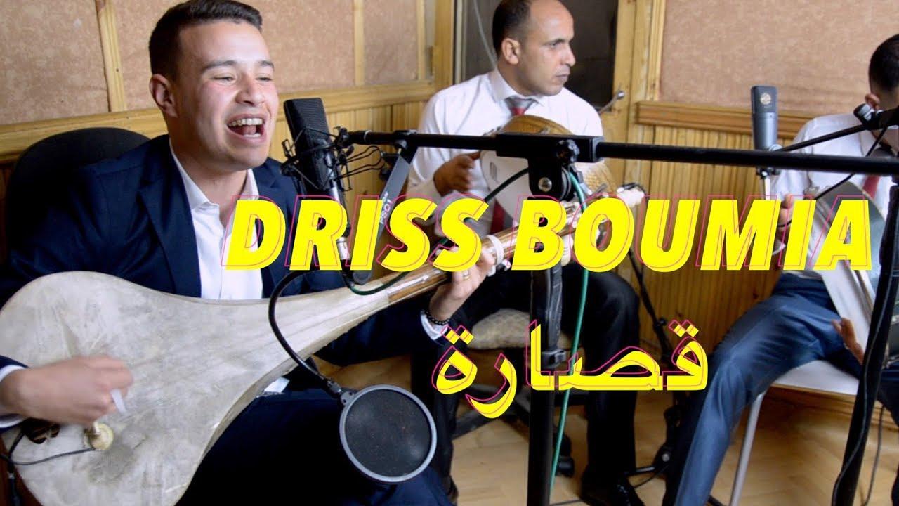 5c5e9ffbbda0c driss boumia ksara ملك الوترة خليفة رويشة ادريس بومية قصارة - YouTube