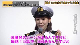 飯豊まりえさんと武田玲奈さんが、W主演するMBS・TBS系ドラマ『マジで...