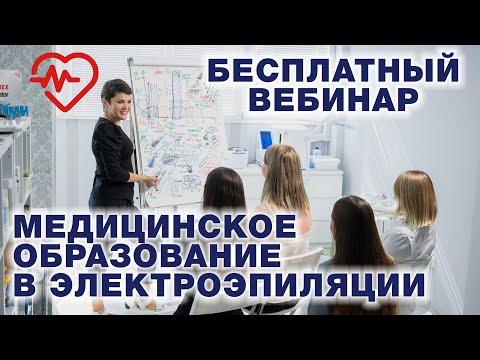 """Запись вебинара """"Медицинское образование в электроэпиляции"""" - Тонкости обучения электроэпиляции"""