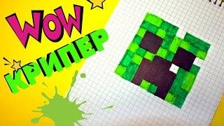 Рисуем по клеточкам- КРИПЕР из  minecraft!