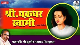 Shree Chakradhar Swami Sudarshan Maharaj Kirtan Sumeet Music