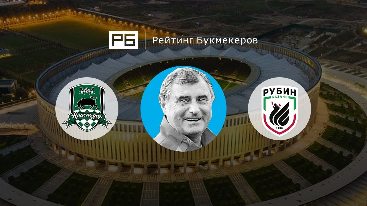 Прогноз на матч Краснодар - Рубин