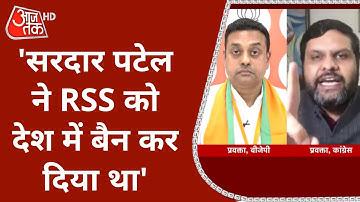 Congress प्रवक्ता ने कहा- Sardar Vallabhbhai Patel ने RSS को देश में बैन कर दिया था | Hindi News