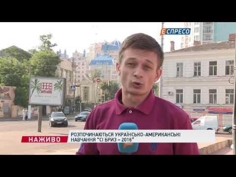 """В Одесі розпочинаються українсько-американські навчання """"Сі Бриз – 2016"""""""