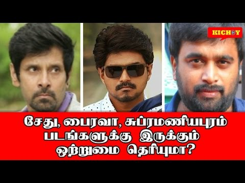 SURPRISE HITS OF TAMIL CINEMA (PART 1) I FACTS OF CINEMA I KICHDY