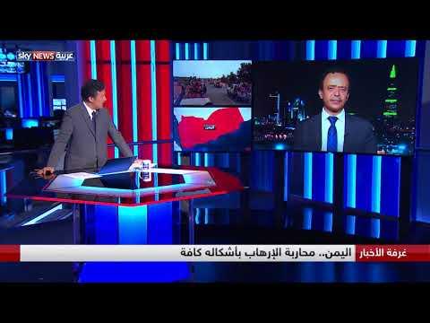 اليمن.. محاربة الإرهاب بأشكاله كافة  - نشر قبل 9 ساعة