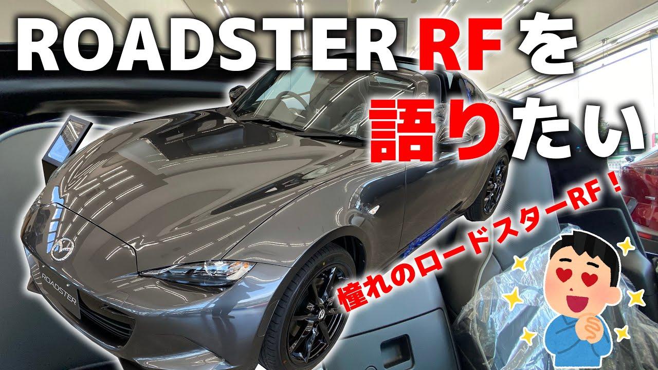 【マツダ】大人気のスポーツカー ロードスターRFを語りたい〜ロードスターRFがめちゃくちゃかっこいい理由を解説します〜