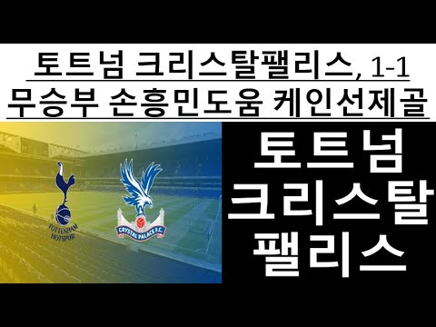 토트넘 크리스탈팰리스, 1-1 무승부 손흥민도움 케인선제골 #투데이이슈