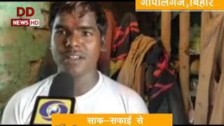Backward village in Gopalganj, Bihar learns about he importance of hygiene: Clean India Campaign