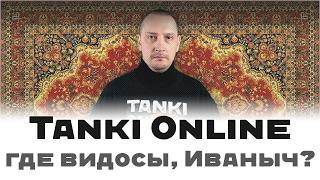 Tanki Online: где новые видосы, Иваныч?