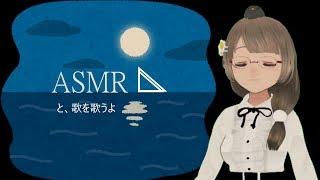 [LIVE] 【歌とASMR】みんなを眠りに誘いたい【ヒナ】
