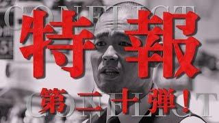 2016年5月28日 公開の映画『CONFLICT コンフリクト~最大の抗争~』の特...