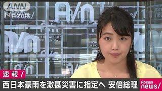 西日本豪雨を激甚災害に指定へ 安倍総理(18/07/15) thumbnail