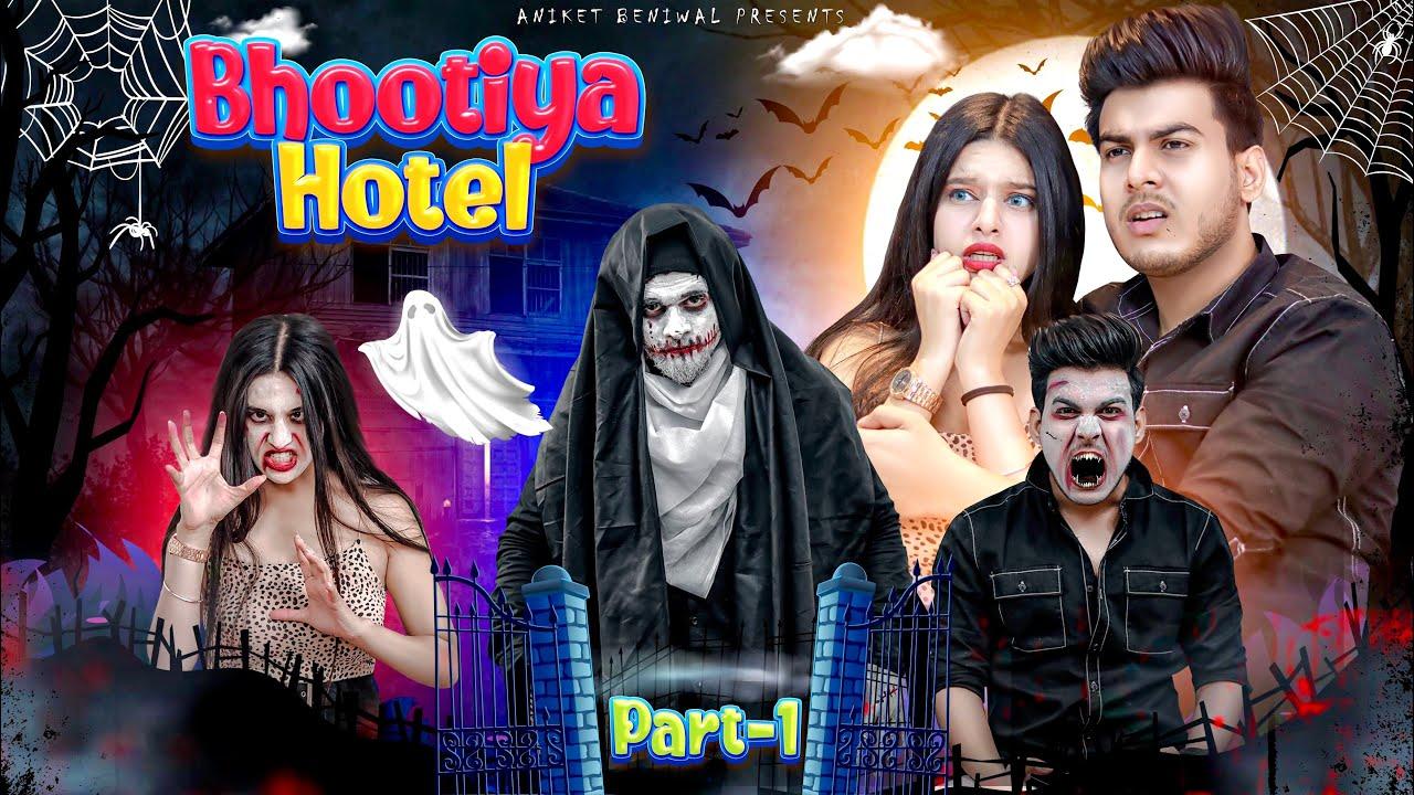 BHOOTIYA HOTEL | Part 1 | Aniket Beniwal