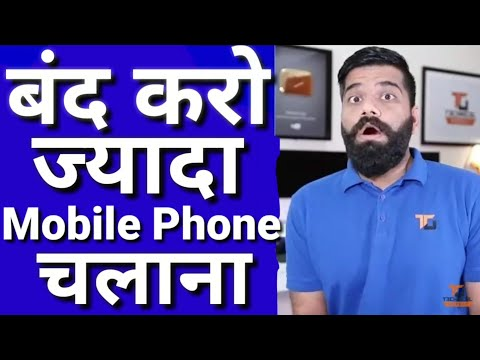 Mobile Radiation Effects On Human , don't use mobile phone by (Technical class)