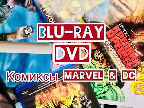 Распаковка комиксов с магазина Лабиринт (labirint) / Обзор Blu-Ray Disc и DVD с Ozon [MARVEL / DC]