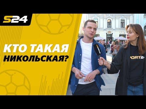 видео: Чемпионат мира 2018: болельщики, Никольская и Россия год спустя