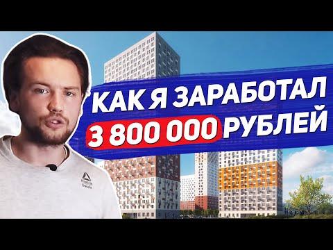 Доходность в недвижимости / Инвестировал 10 млн. / Новостройки / ПИК