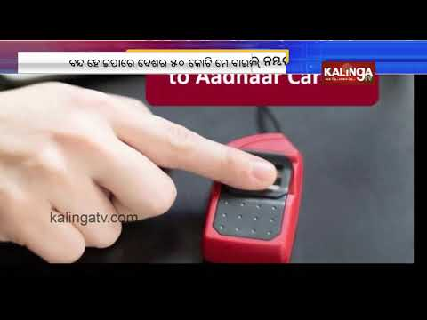 Over 50 crore mobiles numbers may face KYC proof issue || Kalinga TV