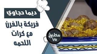 فريكة بالفرن مع كرات اللحمه - ديما حجاوي