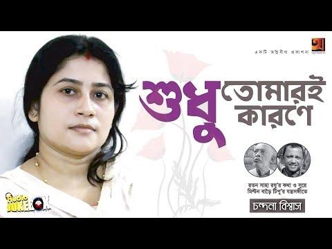 Shudhu Tomari Karone   by Chandana Biswas   Full Album   Audio Jukebox