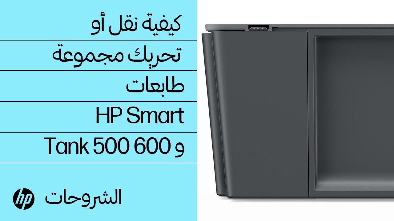 كيفية نقل أو تحريك مجموعة طابعات Hp Smart Tank 500 و 600 Hp Ink Tank Hp Youtube