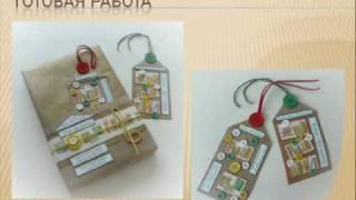 Подарочная упаковка книги + закладки  -  мастер-класс.wmv(, 2010-06-10T13:14:45.000Z)