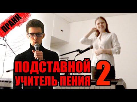 Подставной учитель пения 2   ПРАНК