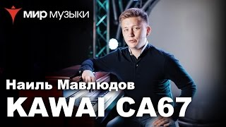 Видео-обзор цифрового пианино KAWAI CA67 (Наиль Мавлюдов)