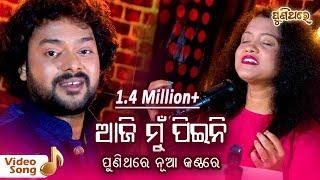 ଆଜି ମୁଁ ପିଇନି Aji Mu Peeni | Movie Sahari Bagha | Shasank & Sanchita | Puni Thare