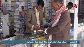 مليشيا الحوثي تستغل كورونا لابتزاز شركات الدواء والصيدليات