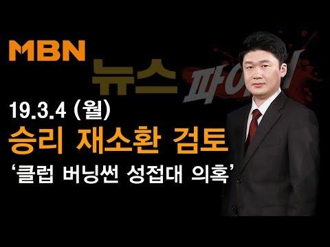 2019년 3월 4일 (월) 뉴스파이터 다시보기 - 승리 재소환 검토 '버닝썬 성접대 의혹'