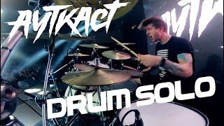 Ауткаст - Drum Solo . 16.10.2020, Москва, Арбат-Холл, Павел Лохнин